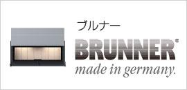 ブルナー(BRUNNER)